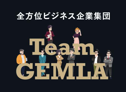 全方位ビジネス企業集団 Team GEMLA